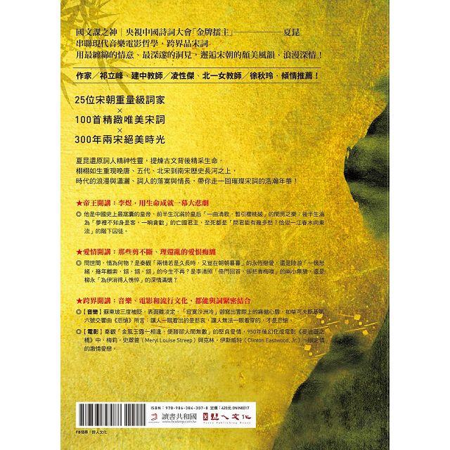 最美的國文課【宋詞】:融合音樂、電影、哲學的宋詞跨界全解讀