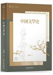 中國文學史(臺大九十週年校慶版)