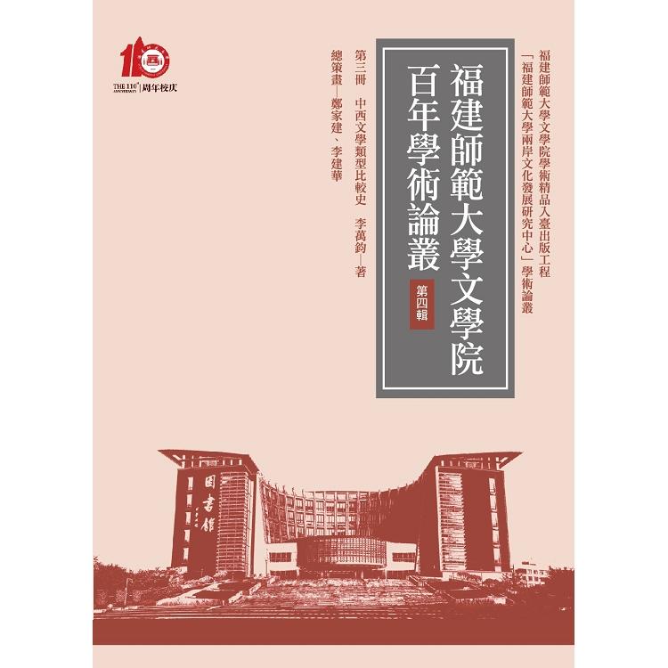 中西文學類型比較史