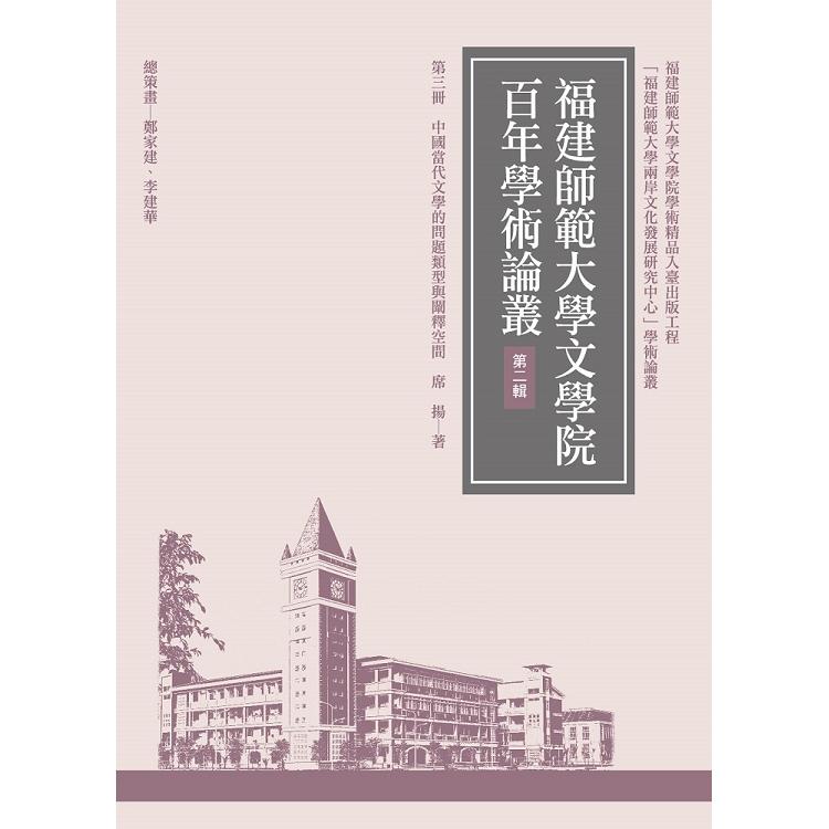 中國當代文學的問題類型與闡釋空間