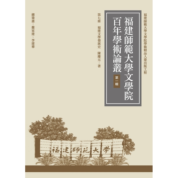 福建文學發展史