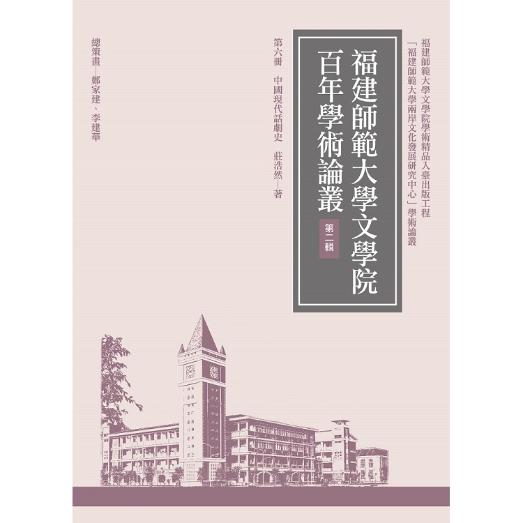 中國現代話劇史