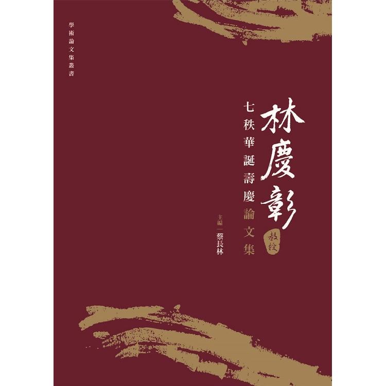林慶彰教授七秩華誕壽慶論文集