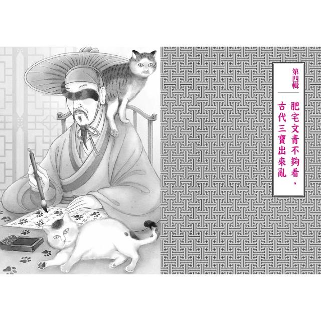 國文超驚典:古來聖賢不寂寞,還有神文留下來