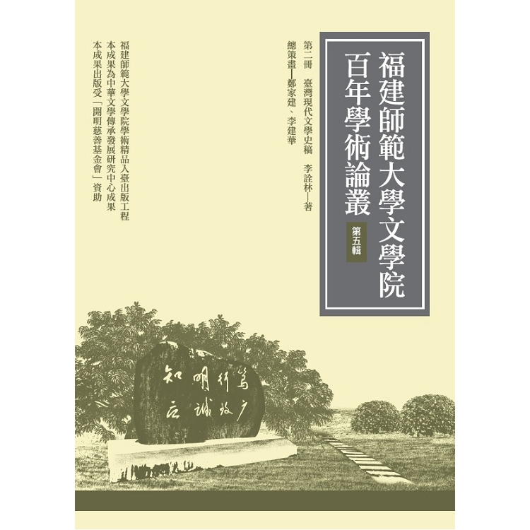 臺灣現代文學史稿