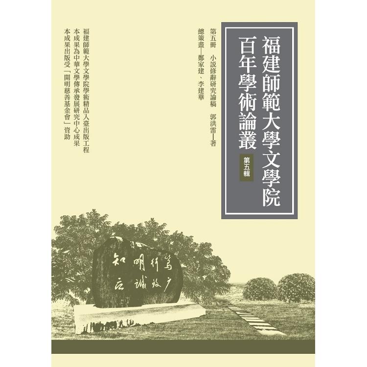 小說修辭研究論稿