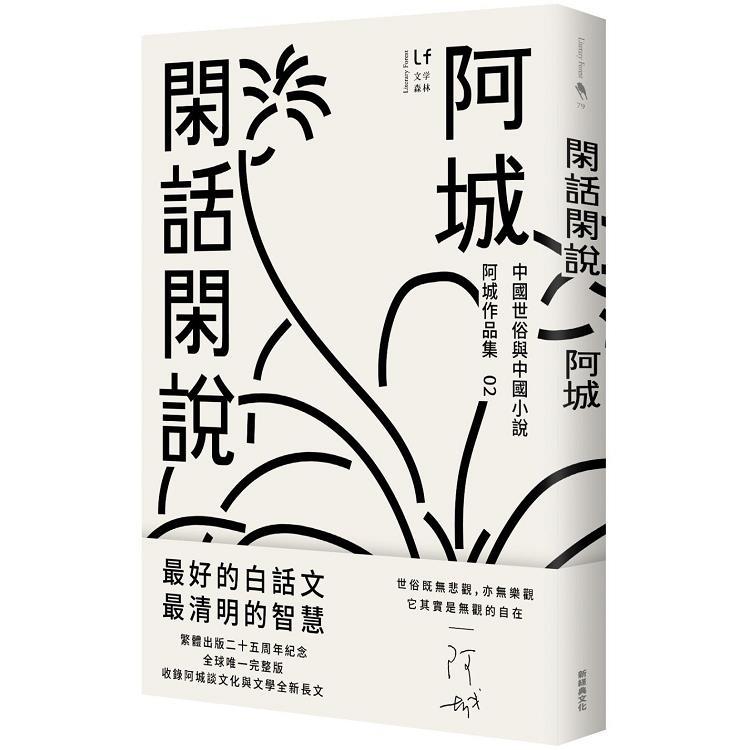 閑話閑說(二十五週年紀念版):中國世俗與中國小說