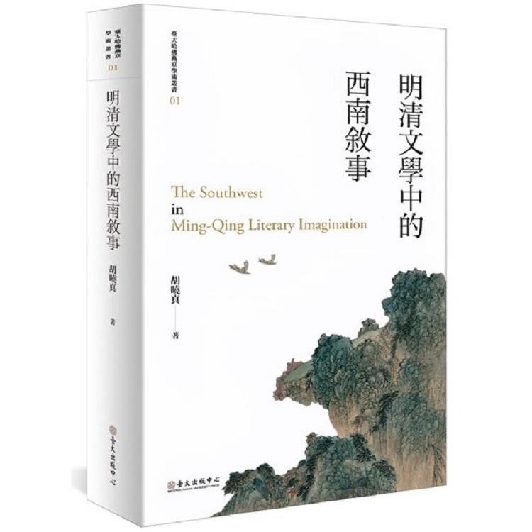 明清文學中的西南敘事(平裝二版)