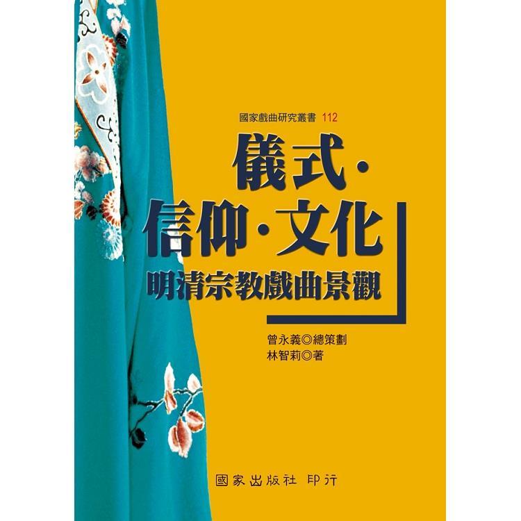 儀式.信仰.文化:明清宗教戲曲景觀