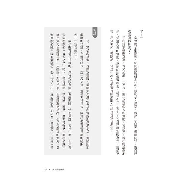 先秦史傳散文