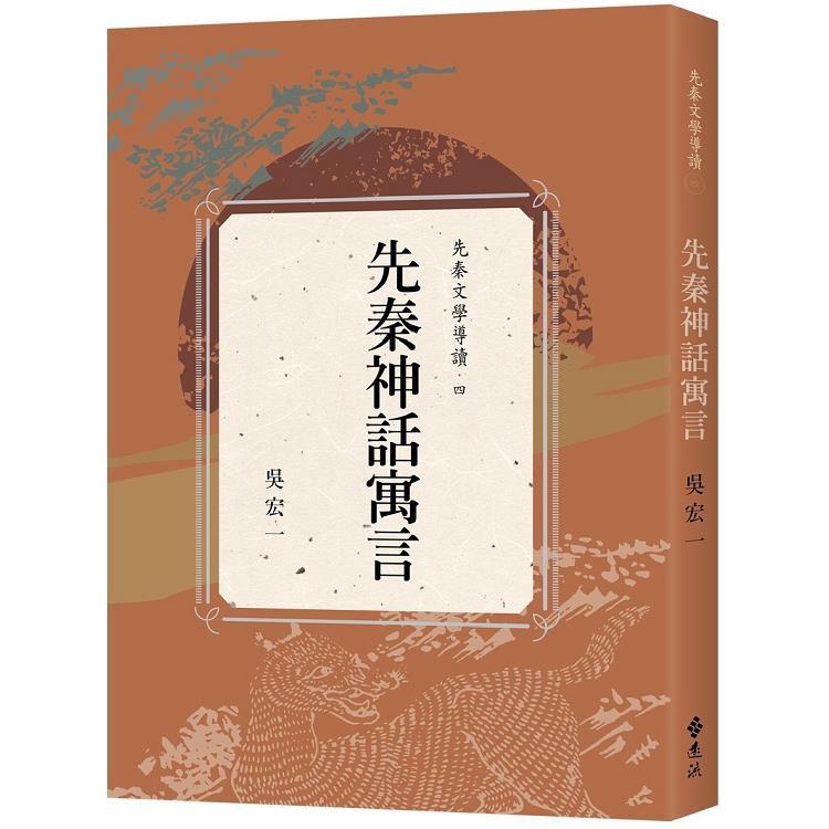 先秦神話寓言
