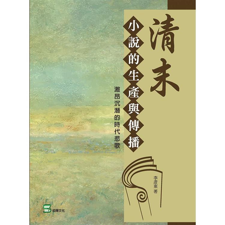 清末小說的生產與傳播: 激昂沉潛的時代悲歌