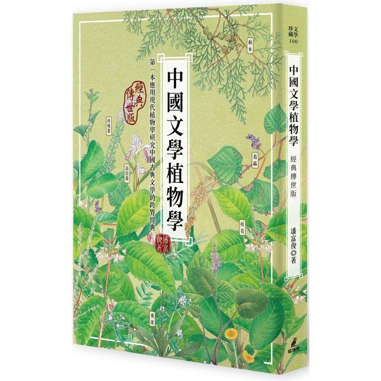 中國文學植物學(經典傳世版)