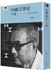 中國文學史‧下(臺大出版中心20週年紀念選輯第2冊)