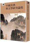 中國美典與文學研究論集(臺大出版中心20週年紀念選輯第3冊)