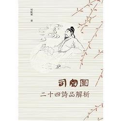 司空圖二十四詩品解析