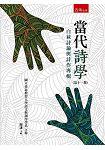 當代詩學 (第十一期):白萩詩論與詩作專輯