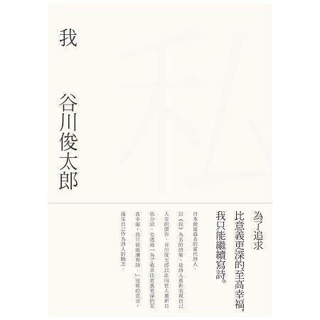 我: 谷川俊太郎詩集
