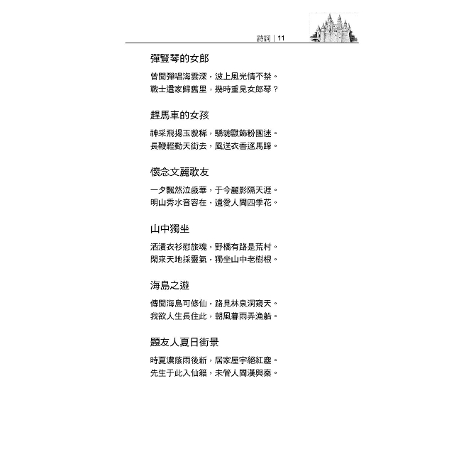 柳上惠詩詞集