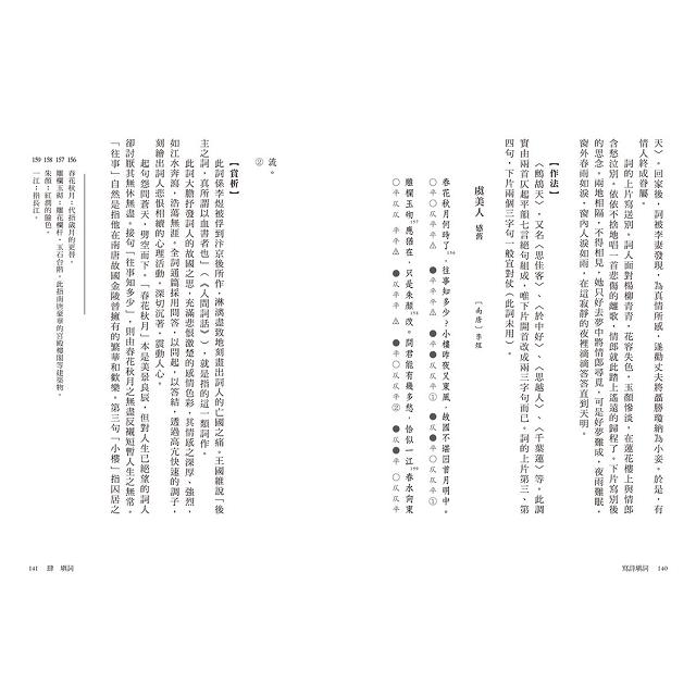 寫詩填詞:你的第一堂中文古典美學課