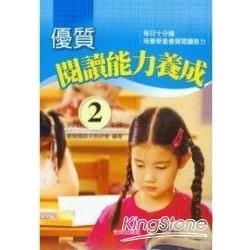 優質閱讀能力養成2年級