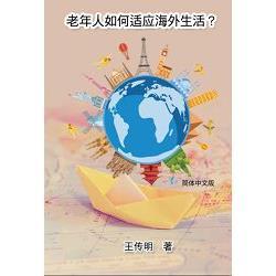 老年人如何適應海外生活(簡體中文版)