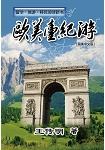 歐美台紀遊(簡體中文版)