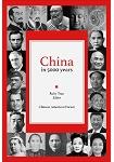 中國五千年(國際英文版)