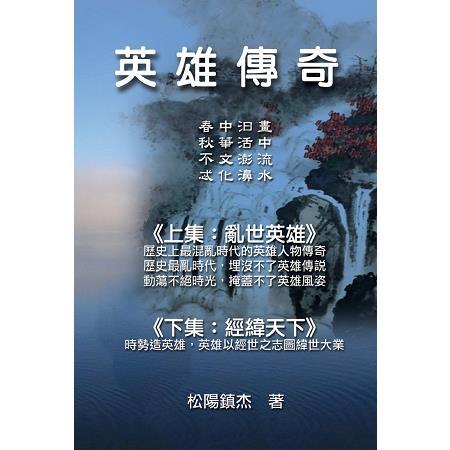 英雄傳奇:松陽文集