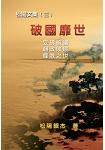 破國靡世:松陽文集(三)