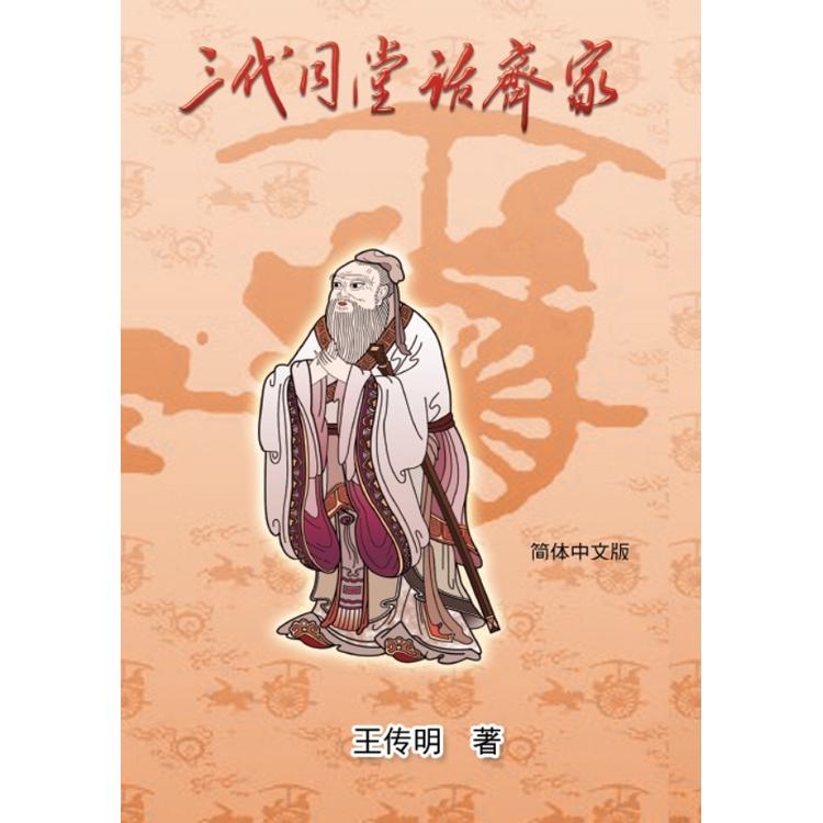 三代同堂話齊家(簡體中文版)
