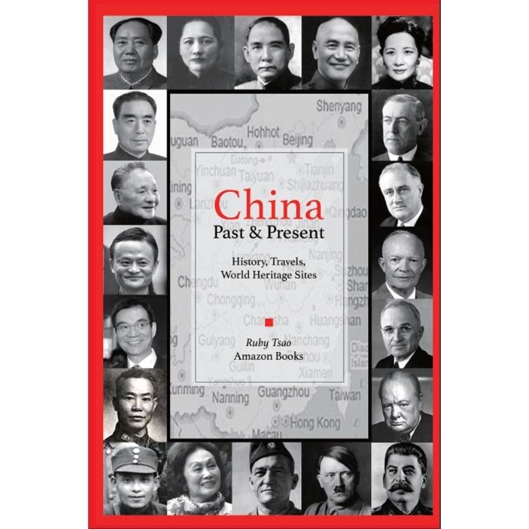 中國:過去和現在(國際英文版)