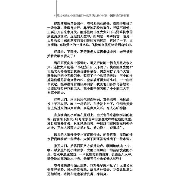 嫁給老美的中國新娘們:佛羅里達退休村的中國新娘們的故事