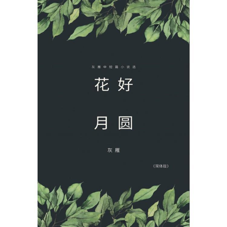 花好月圓:灰雁中短篇小說選(簡體中文版)