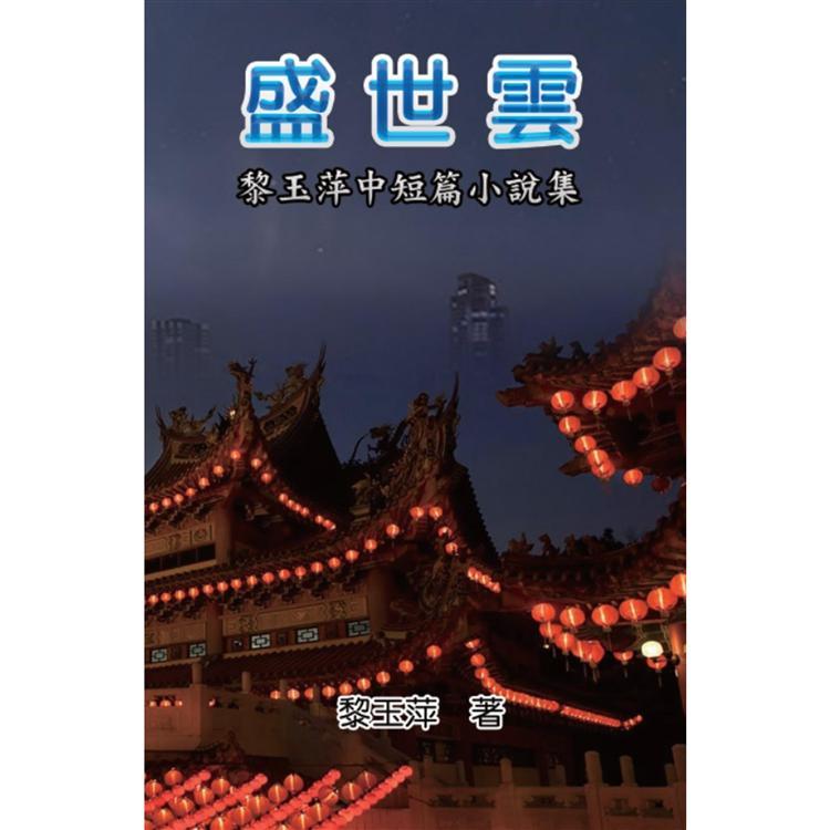 盛世雲:黎玉萍中短篇小說集