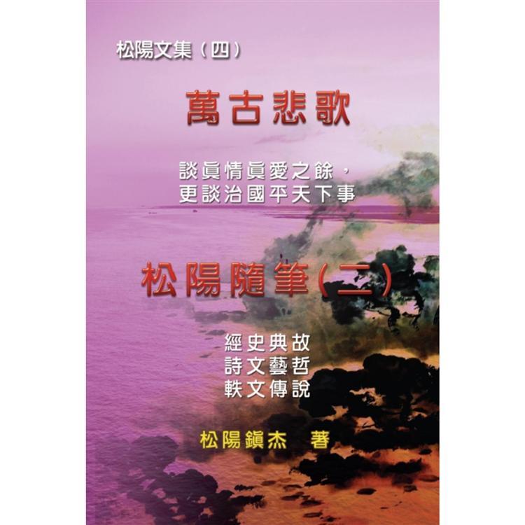 萬古悲歌:松陽隨筆二----松陽文集(四)