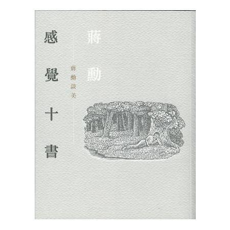 感覺十書:蔣勳談美(二版)