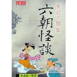 六朝怪談(地鐵版)(全)