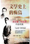 文學上的痴鳥:徐志摩與朱自清作品欣賞