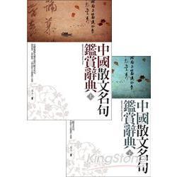 中國散文名句鑑賞辭典 =Appreciation of Chinese prose