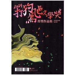 2014打狗鳳邑文學獎得獎作品集
