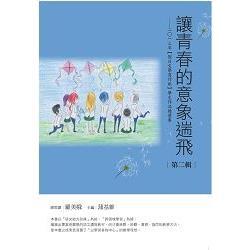 讓青春的意象遄飛——2013年【假日文學寫作營】學生作品精選集