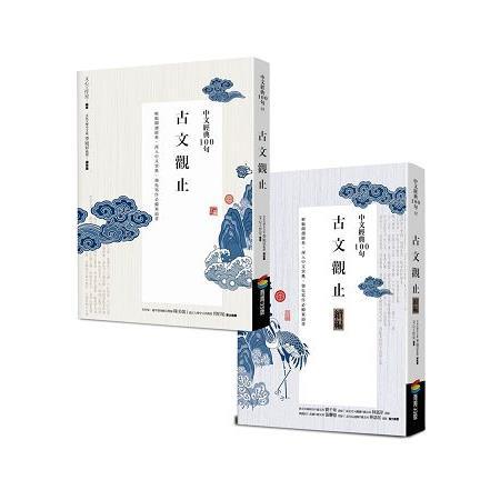 中文經典100句--古文觀止套書