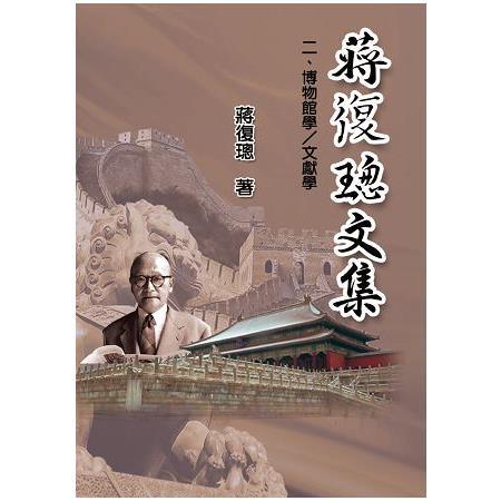 蔣復璁文集 二博物館學/文獻學(全四卷)