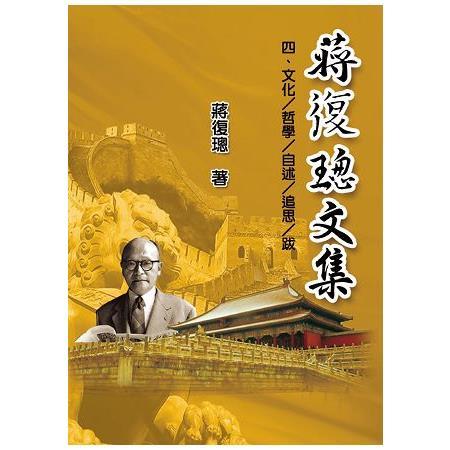 蔣復璁文集 四文化/哲學/自述/追思/跋(全四卷)