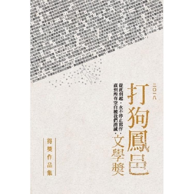 2018打狗鳳邑文學獎得獎作品集