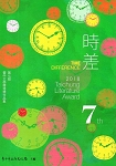 時差:第七屆臺中文學獎得獎作品集