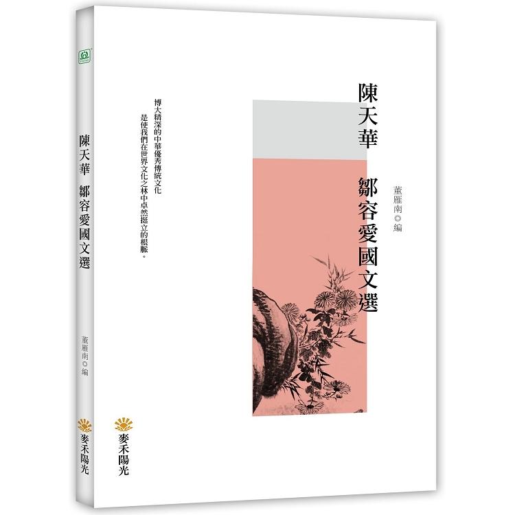 陳天華 鄒容愛國文選
