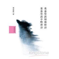 葉嘉瑩說唐詩套書(共2冊)