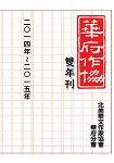 華府華文作家協會雙年刊(二○一四~二○一五)